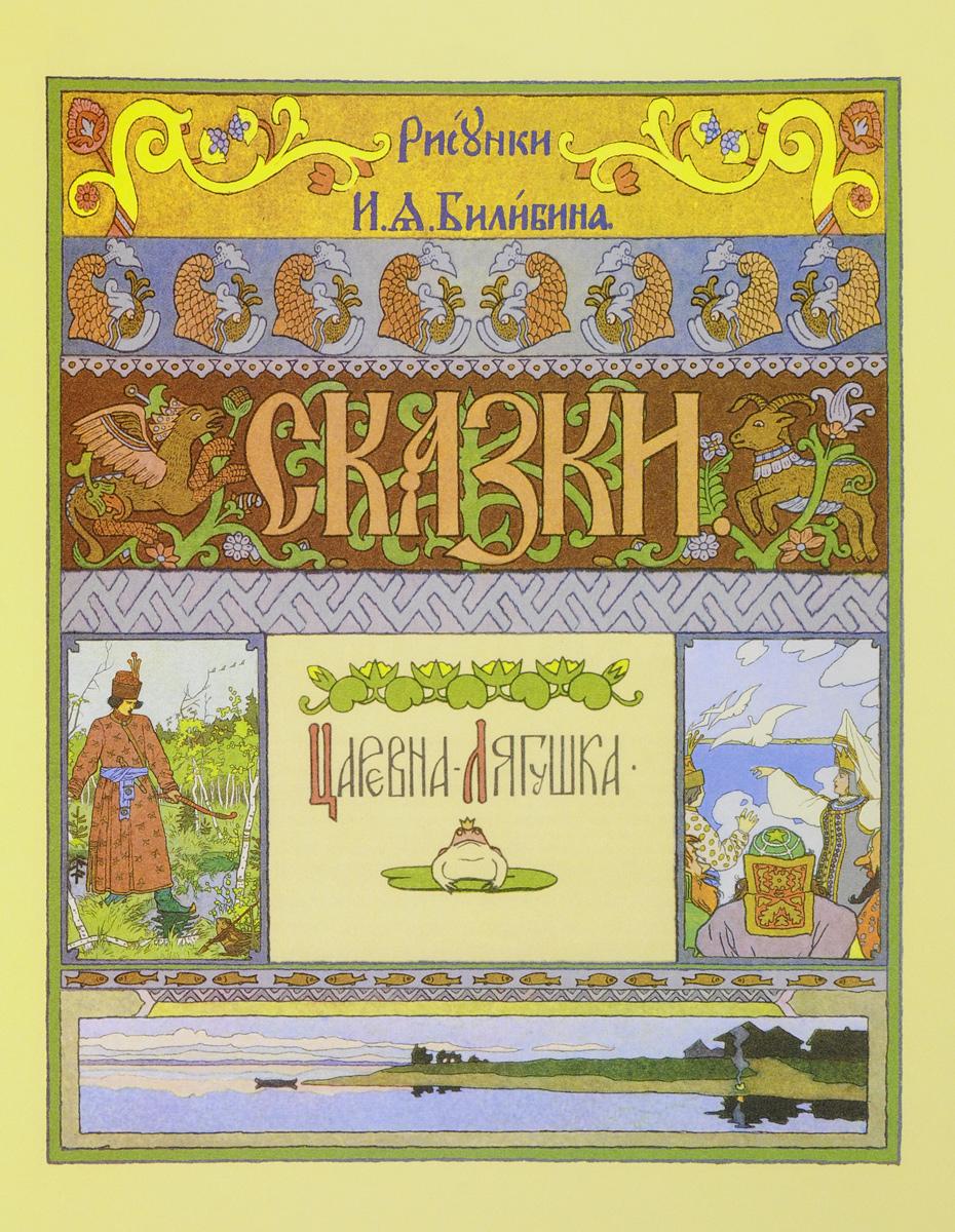 Царевна-лягушка (комплект из 2 книг)