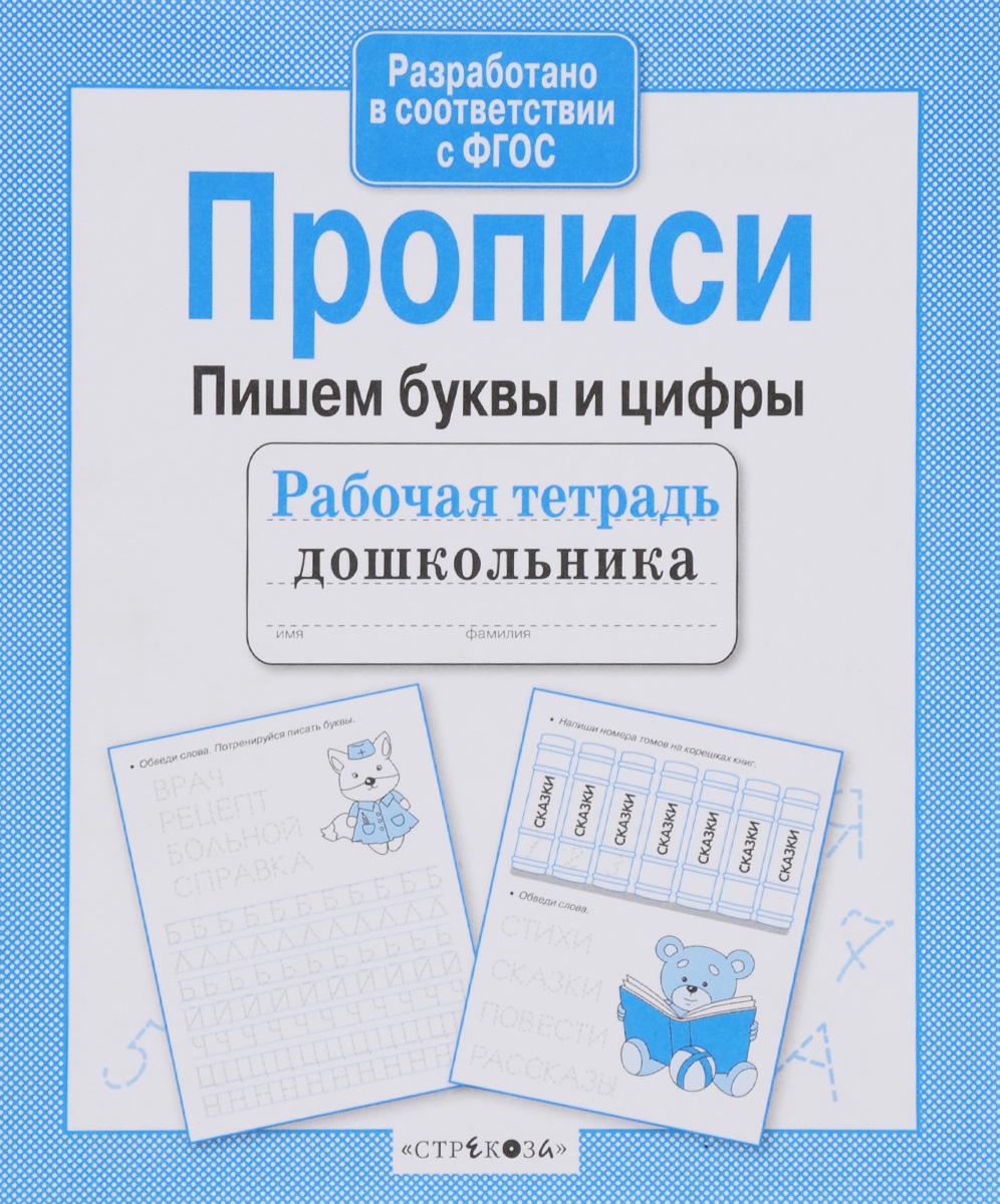 Л. Маврина Прописи. Пишем буквы и цифры ISBN: 978-5-9951-2771-0
