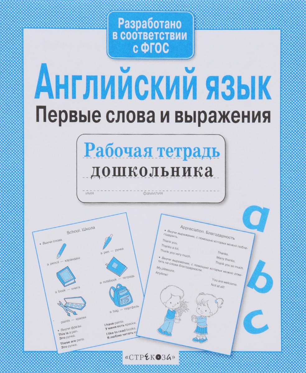 И. Васильева Английский язык. Первые слова и выражения компрессор avs ke350el a80825s