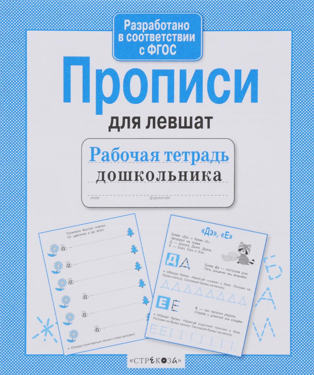 Т. Куликовская Прописи для левшат цветной сургуч перо для письма купить в украине