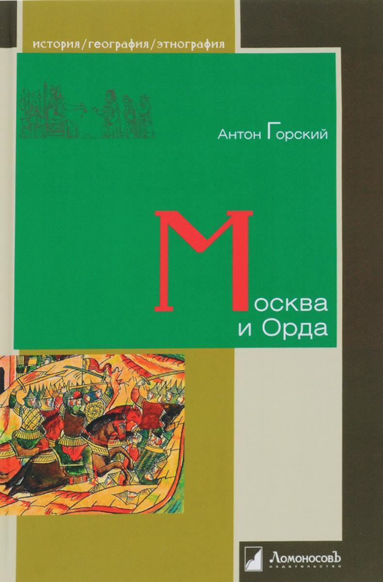 Антон Горский Москва и Орда norin 8x21 ucf nickel