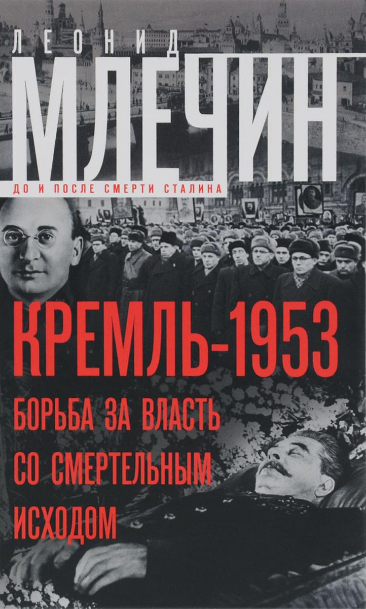 Леонид Млечин Кремль-1953. Борьба за власть со смертельным исходом
