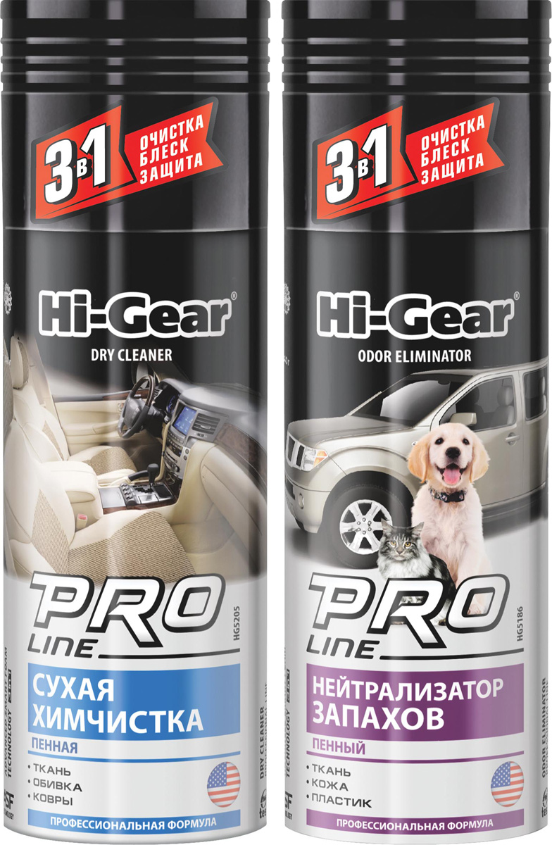 Сухая химчистка Hi-Gear, пенная, аэрозоль, 340 г + ПОДАРОК: Нейтрализатор запахов Hi-Gear, пенный, аэрозоль, 340 гHG 5205+HG 5186Сухая химчистка Hi-Gear эффективно удаляет большинство пятен и загрязнений с тканых обивок и ковровых материалов салона автомобиля. Успешно справляется даже со специфическими загрязнениями, в том числе с белесыми разводами от противогололедных реагентов. Придает обработанным поверхностям антистатические, грязе- и водоотталкивающие свойства. При этом поверхность покрывается особым высокотехнологичным слоем, который обеспечивает ей обновленный вид и создает долговременный защитный барьер от загрязнений.Нейтрализатор запахов Hi-Gear быстро и эффективно удаляет неприятные запахи животных, табака, продуктов питания, нефтепродуктов с ковровых материалов и тканых обивок салона автомобиля. Проникая в структуру обрабатываемой поверхности, воздействует непосредственно на источник запаха на молекулярном уровне. Это позволяет не маскировать, а полностью устранять неприятные запахи. При этом поверхность покрывается слоем особого высокотехнологичного синтетического полимера, который создает долговременный защитный барьер от загрязнений.Товар сертифицирован.