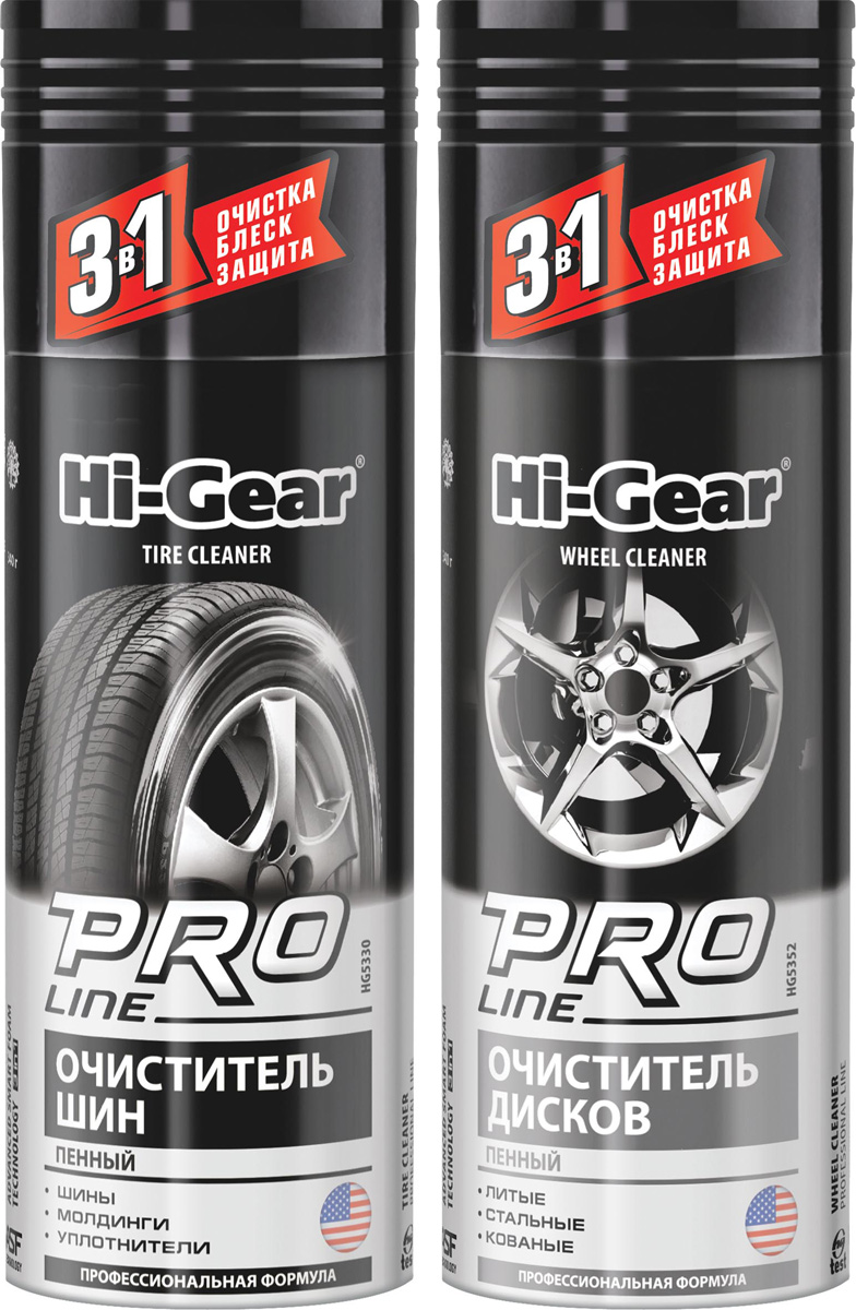 Очиститель шин Hi-Gear, 340 г + ПОДАРОК: Очиститель дисков Hi-Gear, 340 гHG 5330+HG 5352Очиститель шин Hi-Gear - профессиональный препарат для эффективной очистки и защиты боковых поверхностей автомобильных покрышек. Проникая в микротрещины резины, быстро и качественно удаляет въевшиеся загрязнения. При этом обрабатываемая поверхность покрывается слоем особого высокотехнологичного синтетического полимера, который придает ей мокрый блеск и создает надежный долговременный защитный барьер от влаги, загрязнений и дорожных реагентов. Предупреждает преждевременное старение и растрескивание шин. Содержит специально синтезированные компоненты, предотвращающие необратимое изменение цвета резиновых поверхностей при интенсивной эксплуатации. Очиститель шин Hi-Gear быстро очищает и обновляет колесные диски. Новейшая активная формула эффективно удаляет дорожный налет, въевшуюся тормозную пыль, битум, следы технических жидкостей и противогололедных реагентов. Проникая в микротрещины, позволяет проводить глубокую очистку. При этом поверхность диска покрывается слоем особого высокотехнологичного синтетического полимера, который придает ей бриллиантовый блеск и создает надежный долговременный защитный барьер от загрязнений и дорожных реагентов. Hi-Gear Professional Line - премиальная линейка профессиональной автокосметики по уходу за автомобилем. В составе препаратов используется новейшая разработка компании Hi-Gear технология ASF (Advanced Smart Foam), получившая название Умная пена нового поколения. Пена обладает тройным действием: она деликатно и эффективно очищает поверхности, придает благородный блеск и обеспечивает долговременную защиту от воздействия окружающей среды. Это позволяет достичь профессионального результата одним препаратом за одно применение. Вес очистителя шин: 340 г. Вес очистителя дисков: 340 г. Товар сертифицирован.
