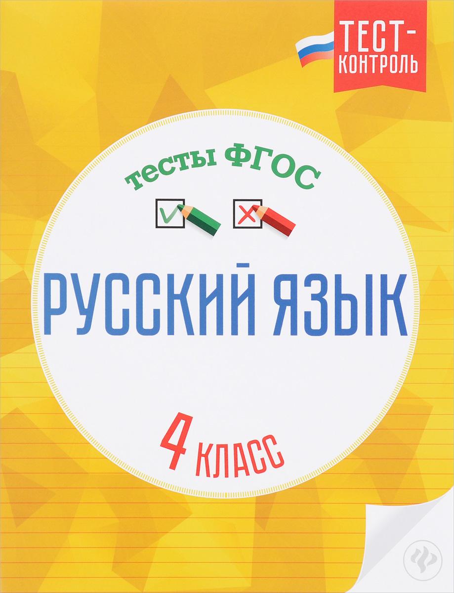 Т. И. Бойко Русский язык. 4 класс. Тесты ФГОС бойко т русский язык тесты фгос 4 класс