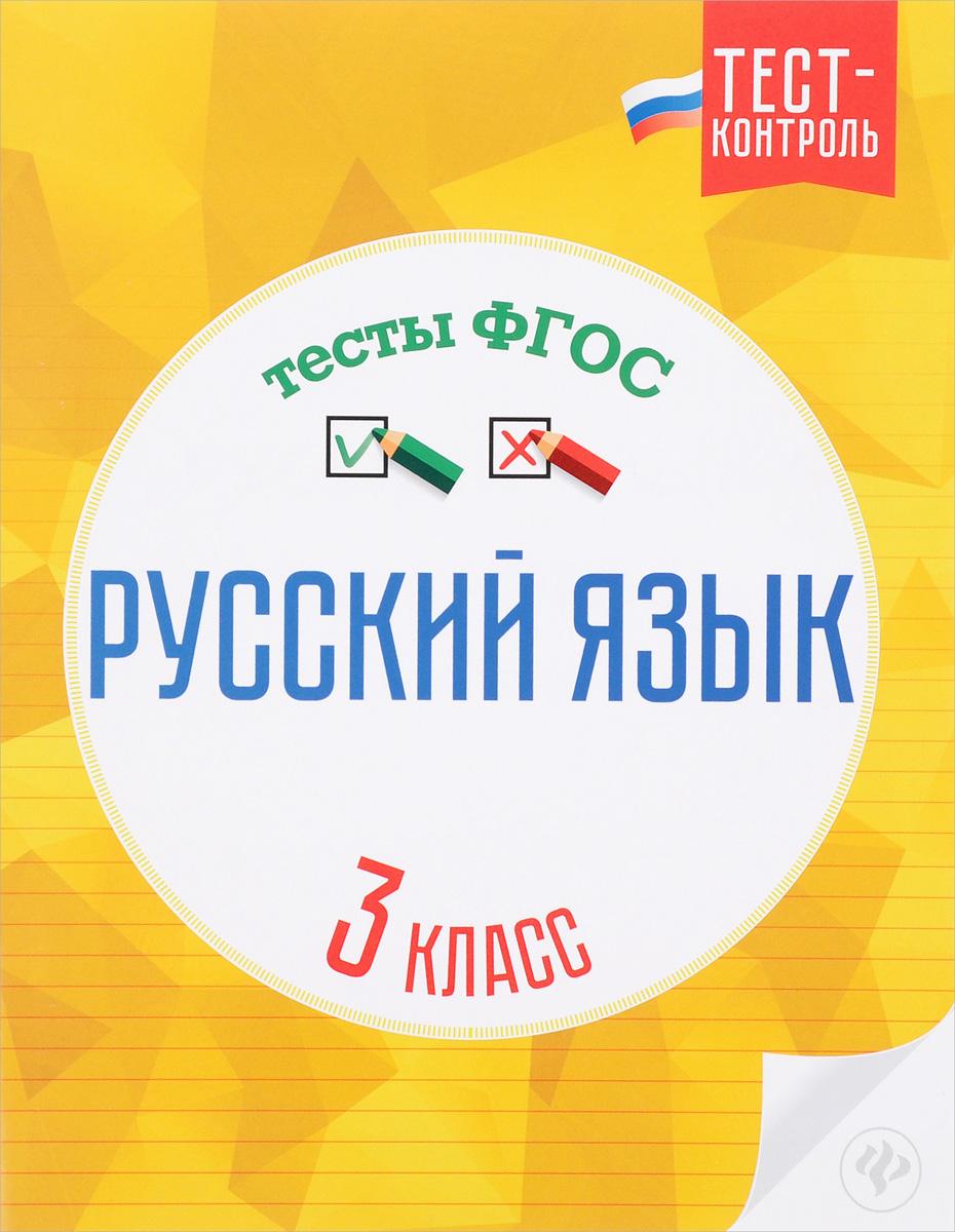 Т. И. Бойко Русский язык. 3 класс. Тесты ФГОС бойко т русский язык тесты фгос 4 класс