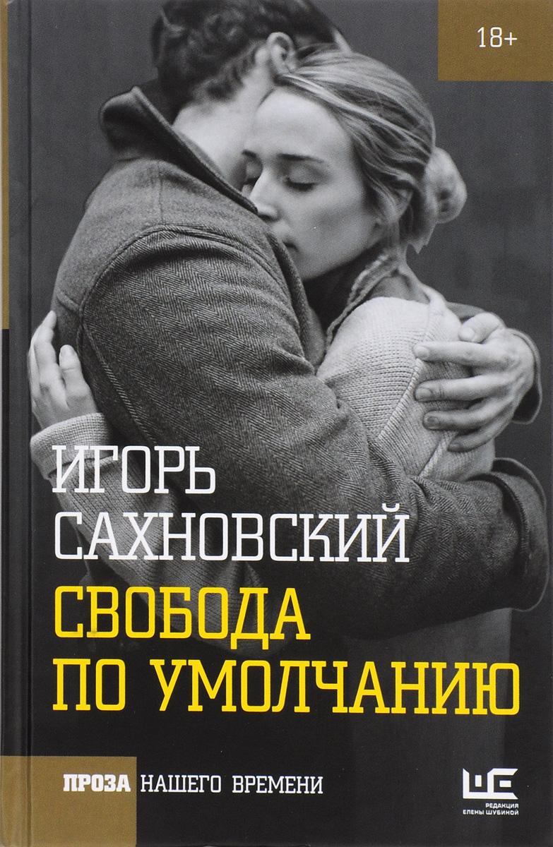 Игорь Сахновский Свобода по умолчанию сахновский и ф свобода по умолчанию