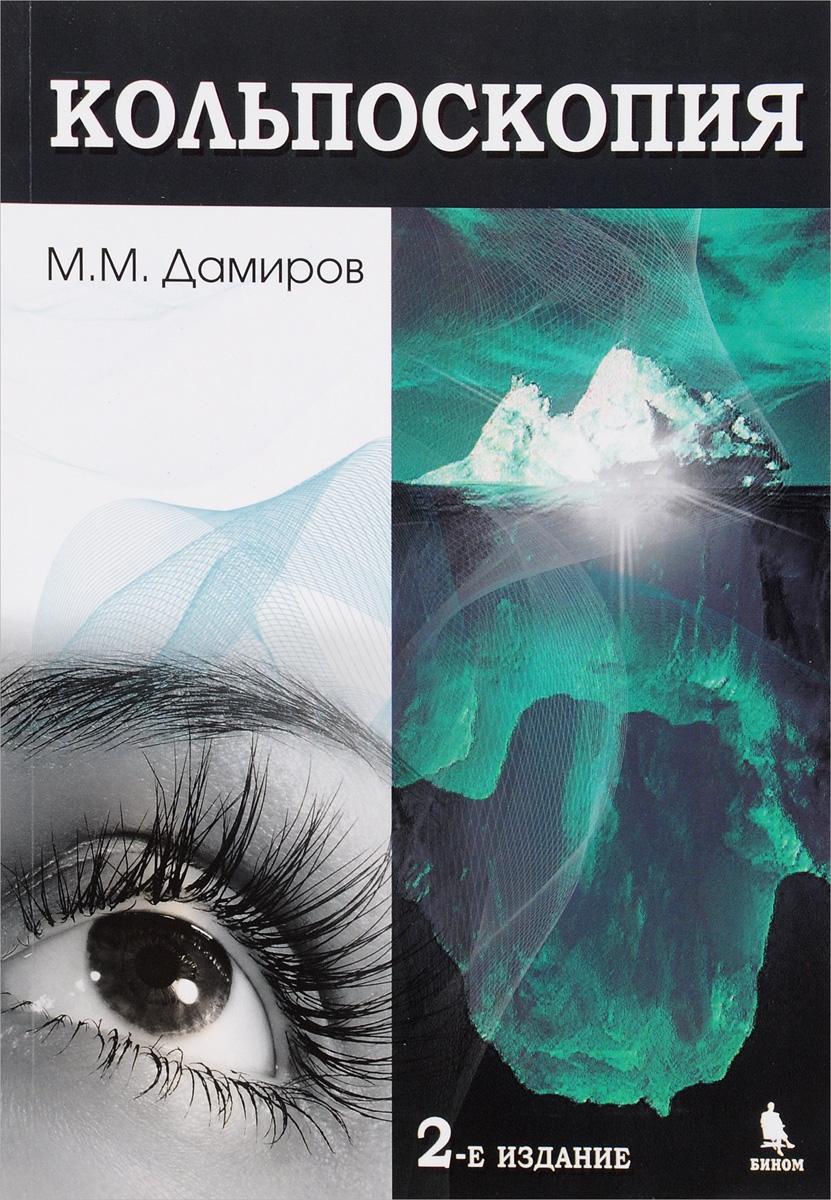 М. М. Дамиров Кольпоскопия опухоли тела и шейки матки морфологическая диагностика и генетика практическое руководство