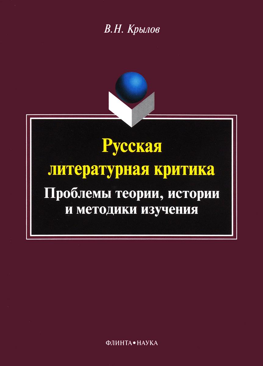 В. Н. Крылов Русская литературная критика. Проблемы теории, истории и методики изучения