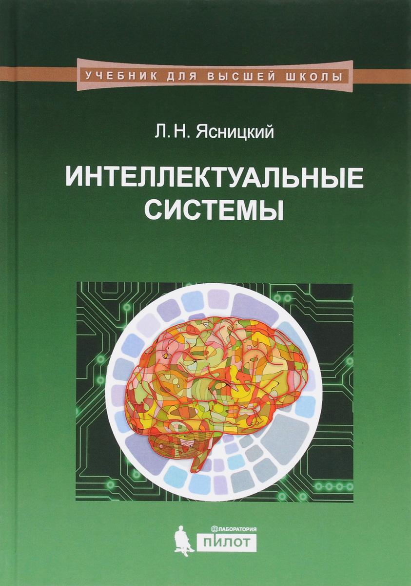 Интеллектуальные системы. Учебник