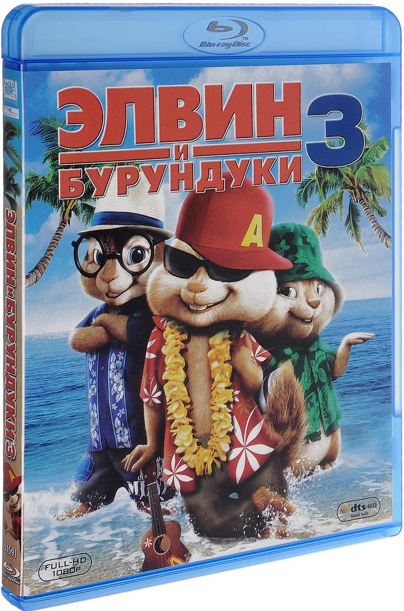 Элвин и бурундуки 3 (Blu-ray) роман казимирский элвин