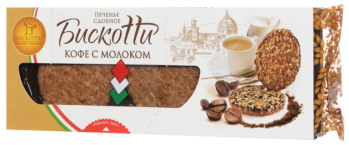 """Бискотти """"Кофе с молоком"""" печенье сдобное, 85 г"""