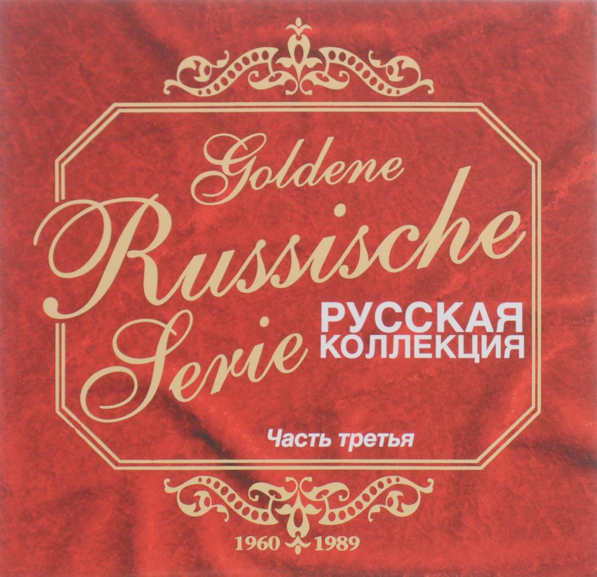 Die Goldene Russische Serie. Ausgabe 3