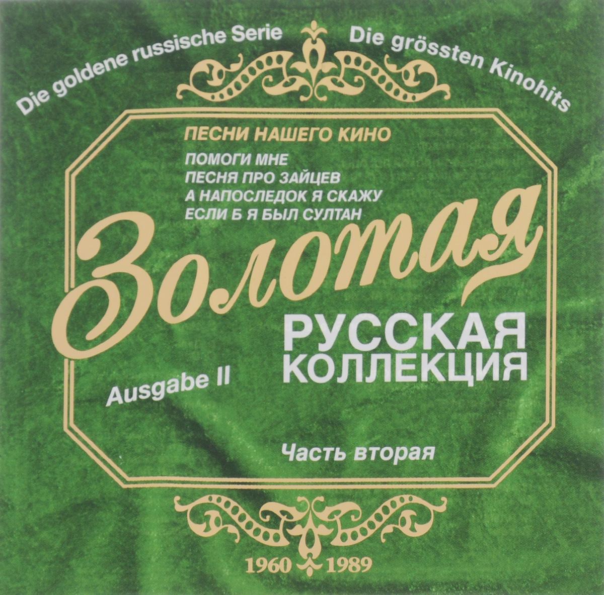 Die Goldene Russische Serie. Ausgabe 2. Die Grossten Kinohits