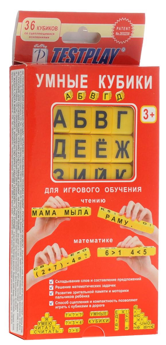 Testplay Умные кубики А Б В Г Д автомобили в калуге б у