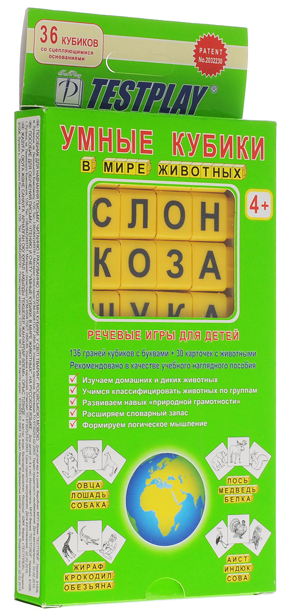 Testplay Умные кубики В мире животных набор в мире животных 1toy