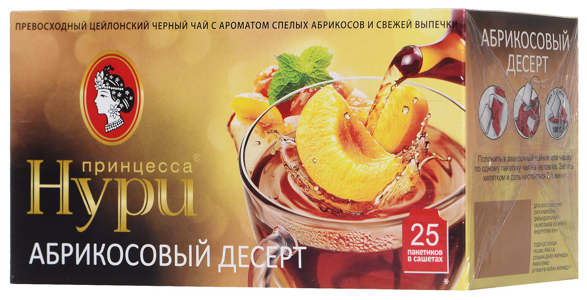 Принцесса Нури Абрикосовый десерт черный чай в пакетиках, 25 шт0262-32Черный цейлонский чай в пакетиках Принцесса Нури с ароматом спелых абрикосов и свежей выпечки. Описать этот чай словами практически невозможно, а попробовать его надо обязательно.Всё о чае: сорта, факты, советы по выбору и употреблению. Статья OZON Гид