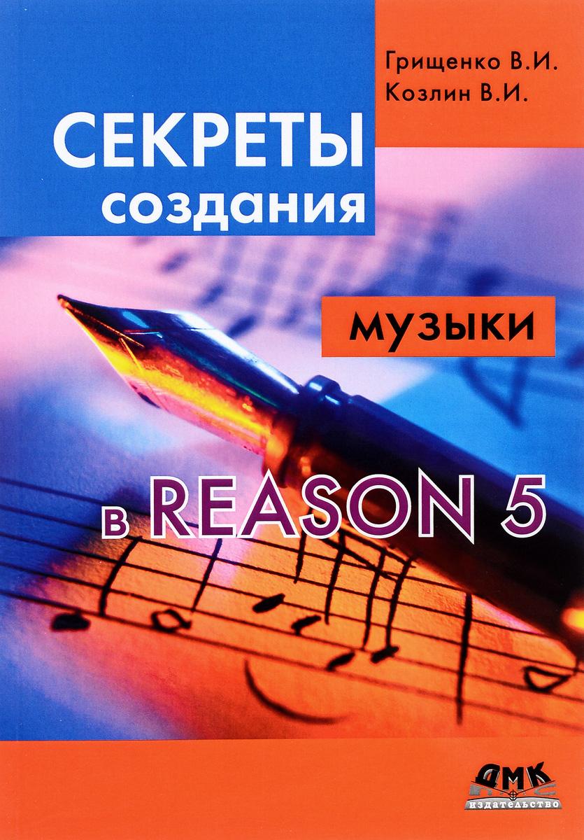 Секреты создания музыки в Reason 5.