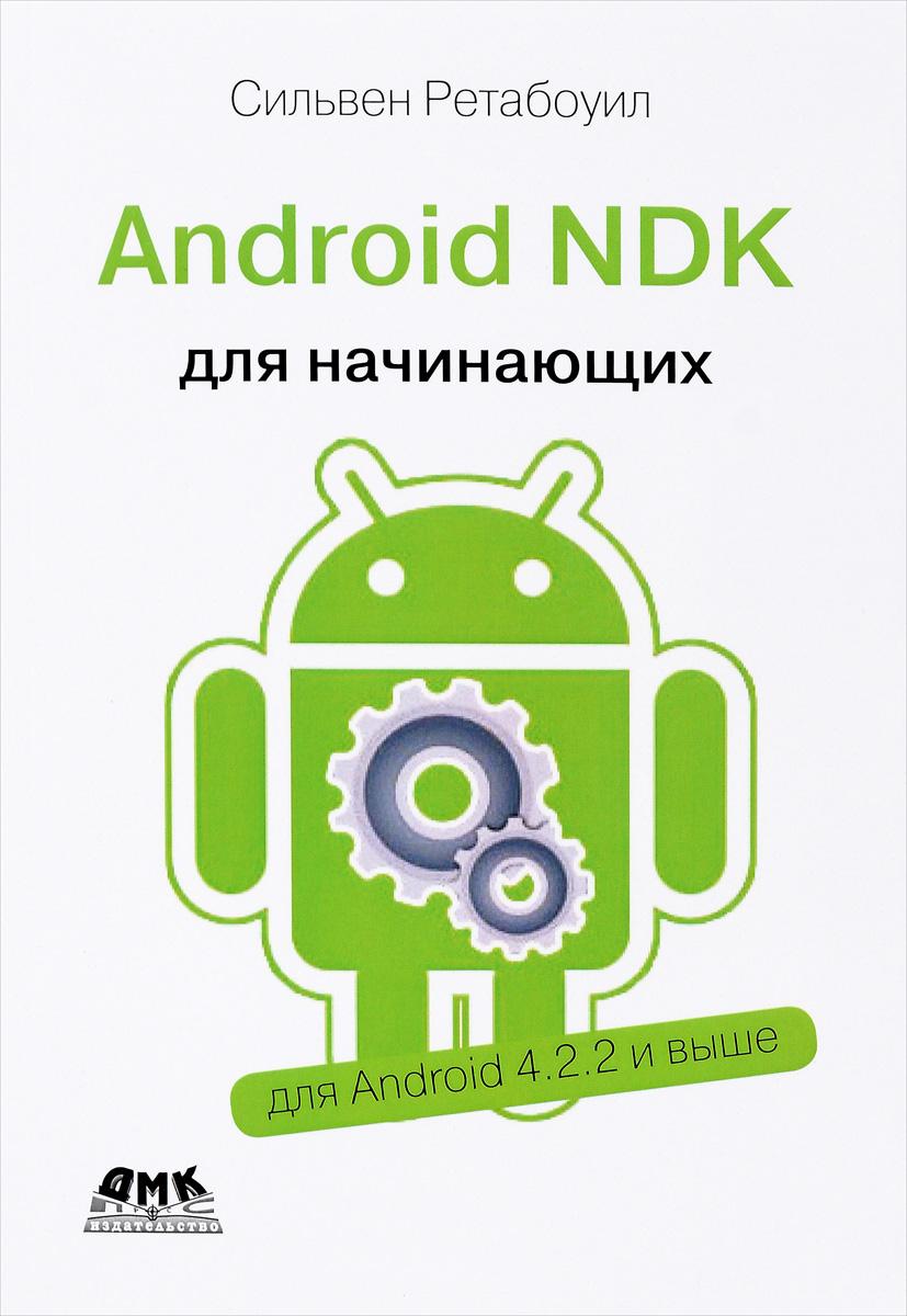 Сильвен Ретабоуил Android NDK. Руководство для начинающих ISBN: 978-5-97060-394-9, 978-1-78398-964-5 сильвен ретабоуил android ndk руководство для начинающих isbn 978 5 97060 394 9 978 1 78398 964 5