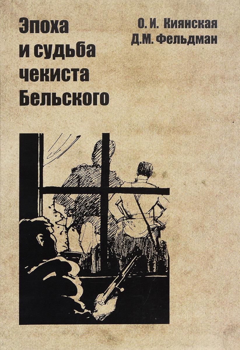 О. И. Киянская, Д. М. Фельдман Эпоха и судьба чекиста Бельского