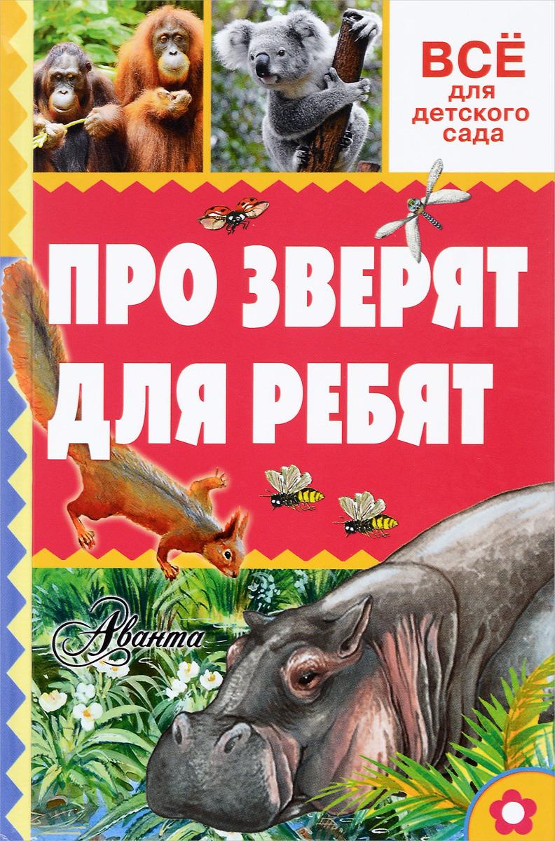 А. В. Тихонов Про зверят для ребят