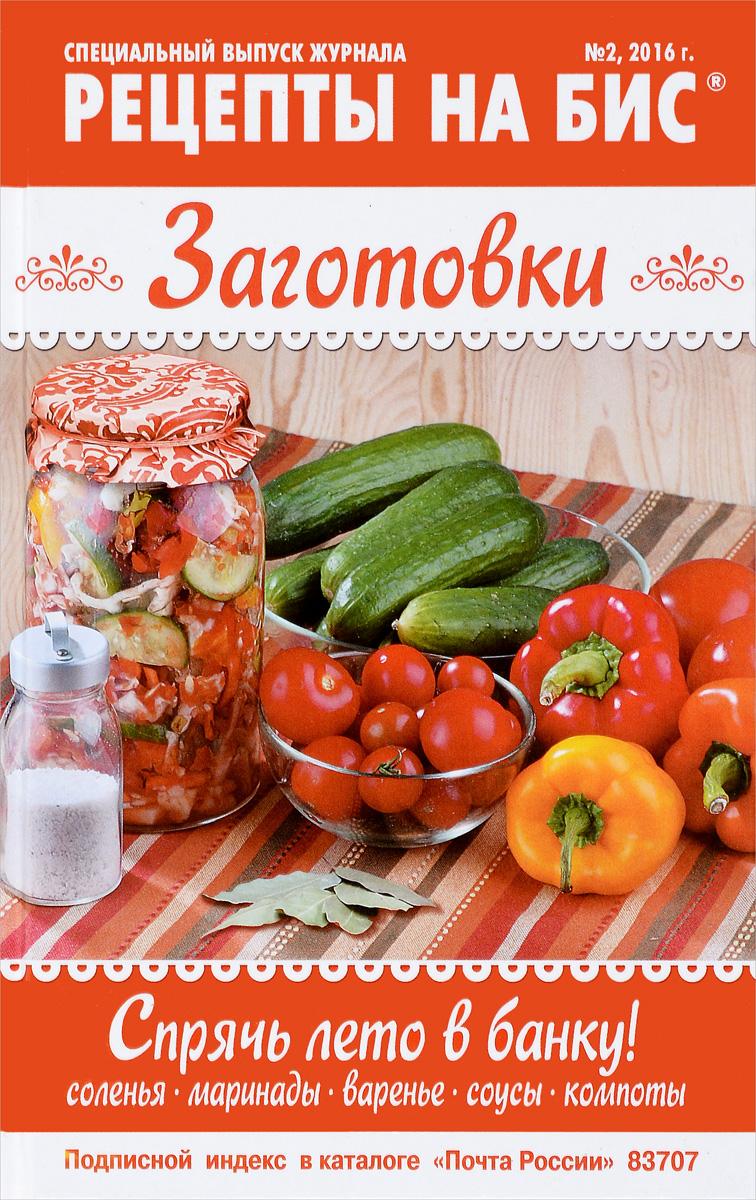 Рецепты на бис. Заготовки зимние шины купить в новороссийске