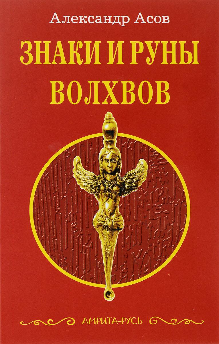 Александр Асов Знаки и руны волхвов