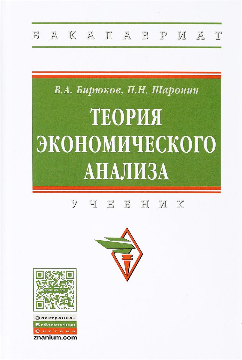 В. А. Бирюков, П. Н. Шаронин Теория экономического анализа. Учебник