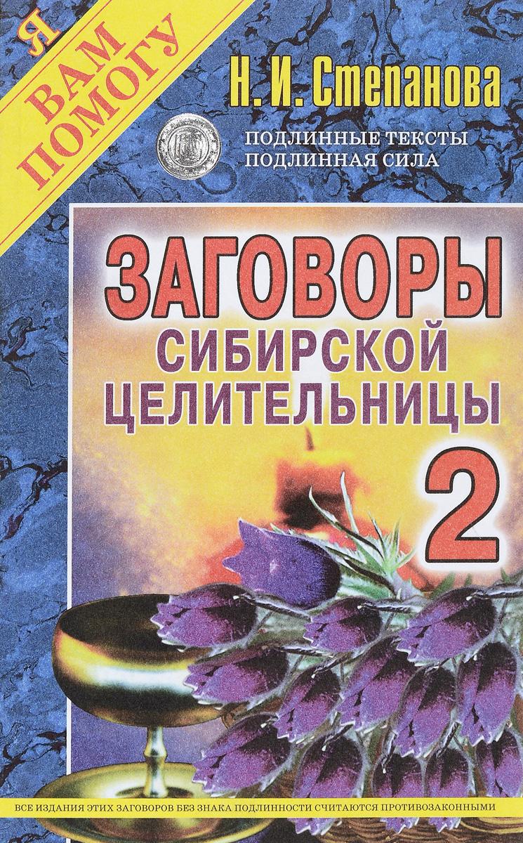 Н. И. Степанова Заговоры сибирской целительницы-2 степанова н 1533 новых заговора сибирской целительницы