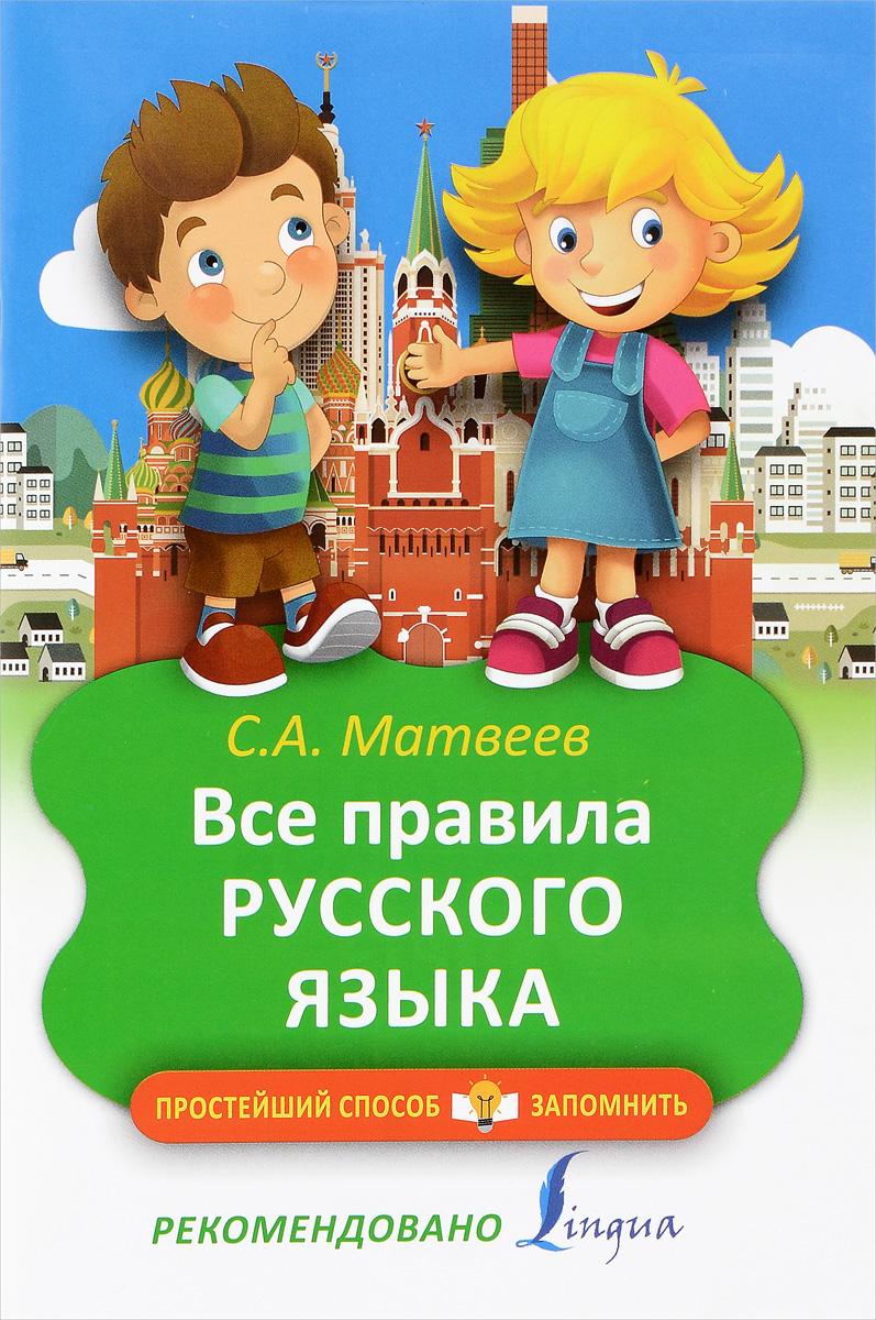С. А. Матвеев Все правила русского языка с а матвеев русский язык для начальной школы