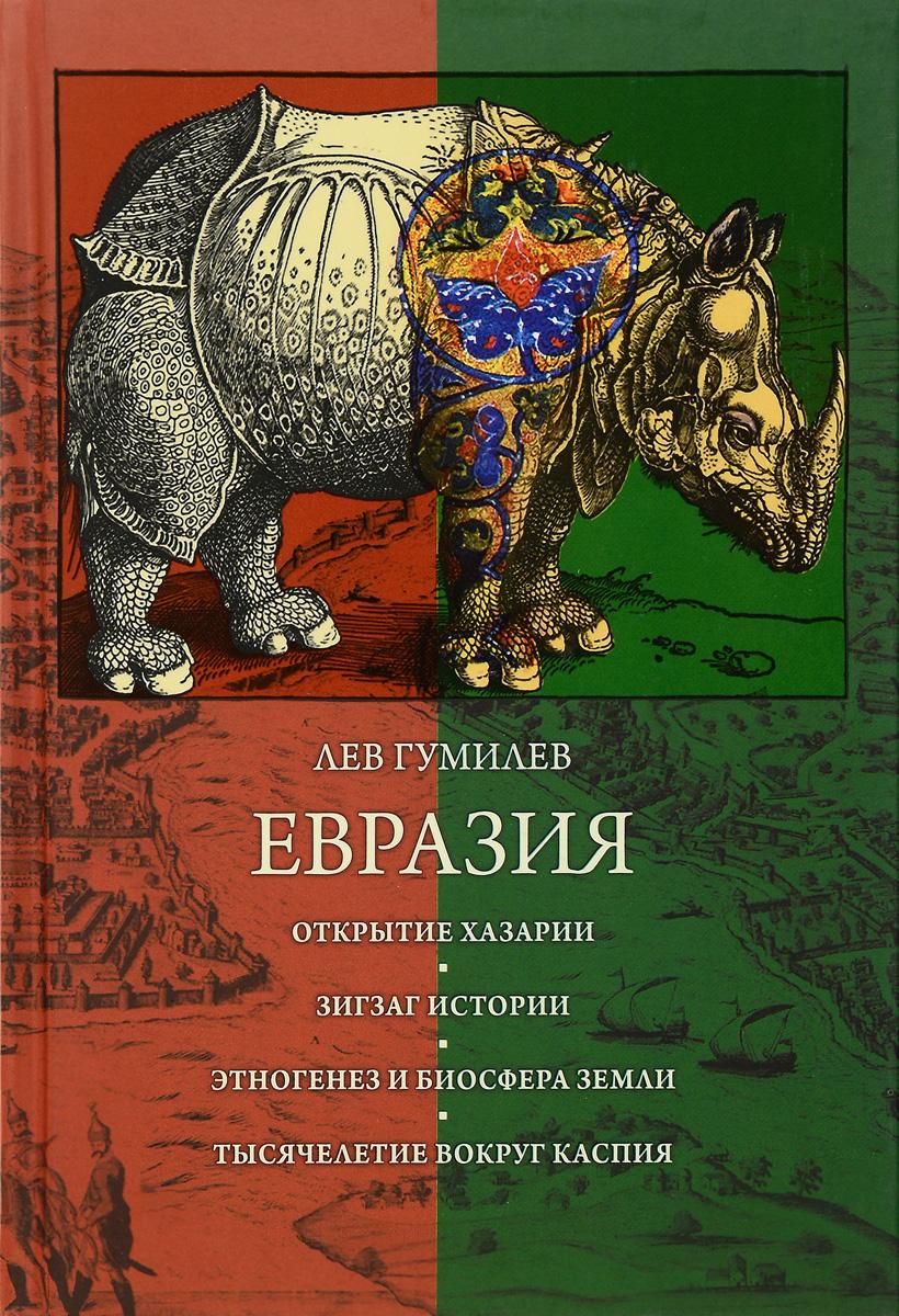 Лев Гумилев Евразия лев гумилев открытие хазарии