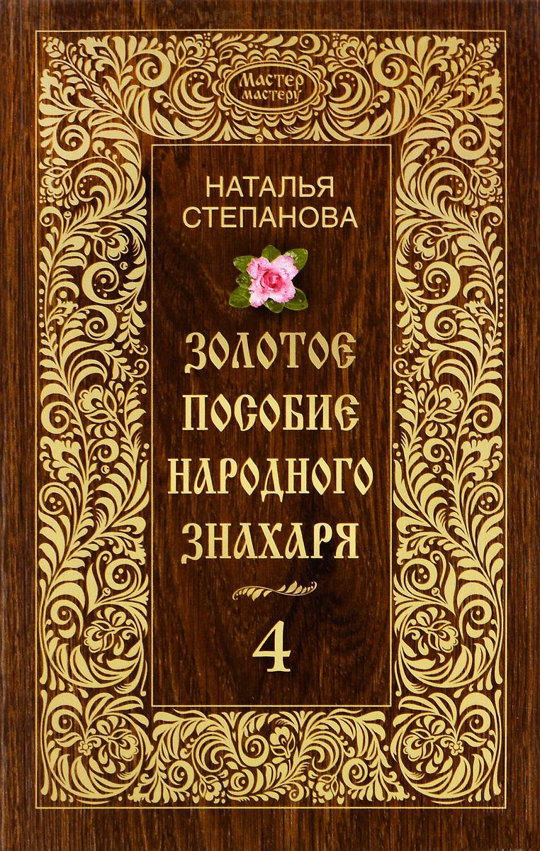 Золотое пособие народного знахаря 4. Наталья Степанова