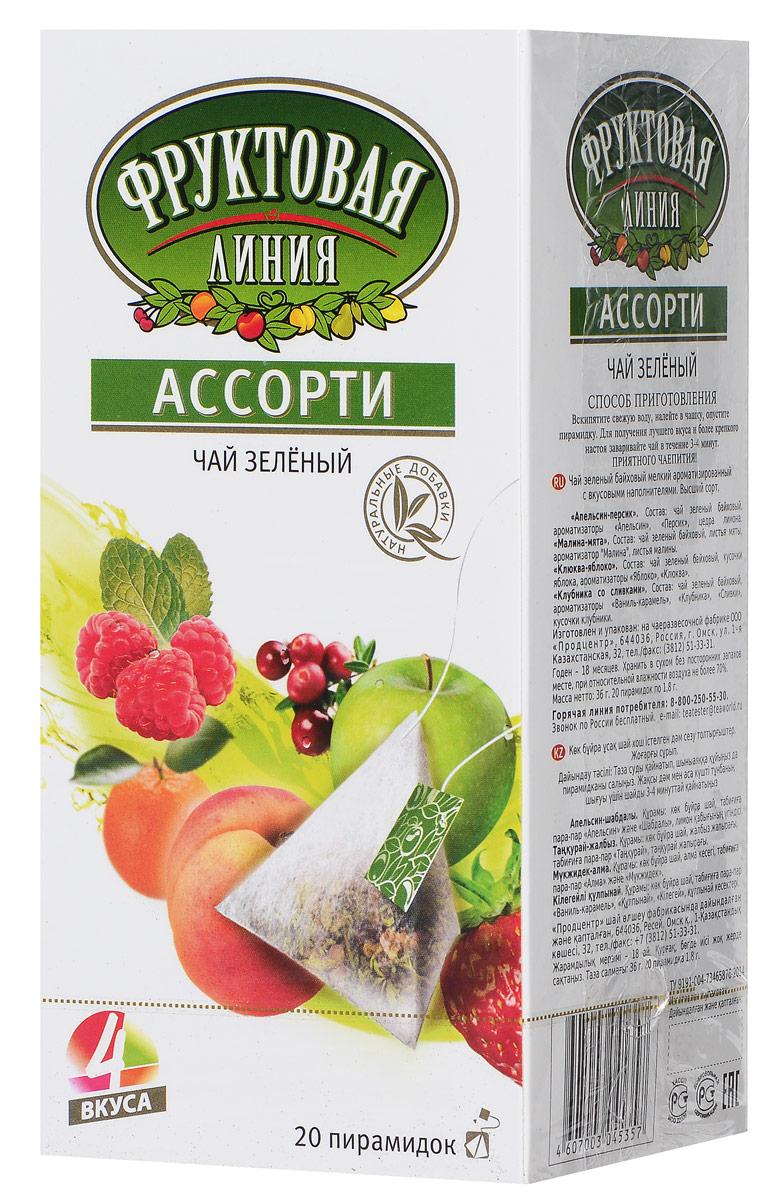 Фруктовая линия Ассорти зеленый чай в пирамидках, 20 шт (4 вкуса) фруктовая линия ассорти зеленый чай в пакетиках 25 шт