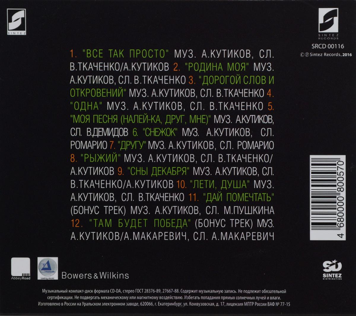 Александр Кутиков.  Бесконечномгновенно Sintez Records