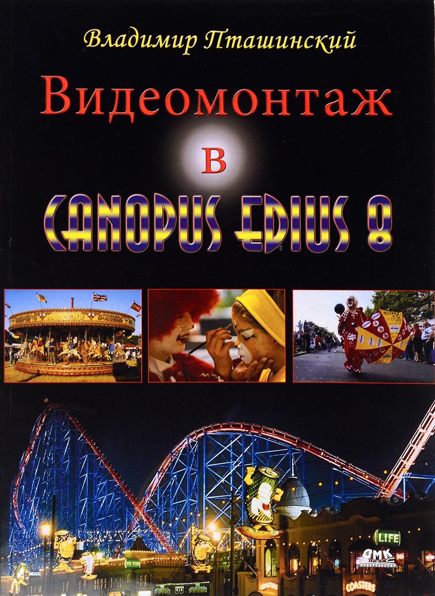Владимир Пташинский Видеомонтаж в Canopus Edius 8 двойной просчет