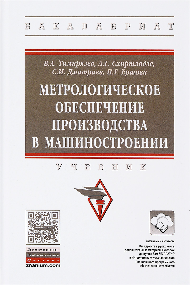 Метрологическое обеспечение производства в машиностроении. Учебник