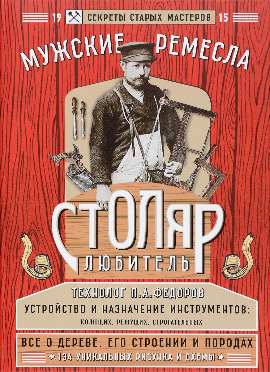 Федоров П. А. Столяр-любитель