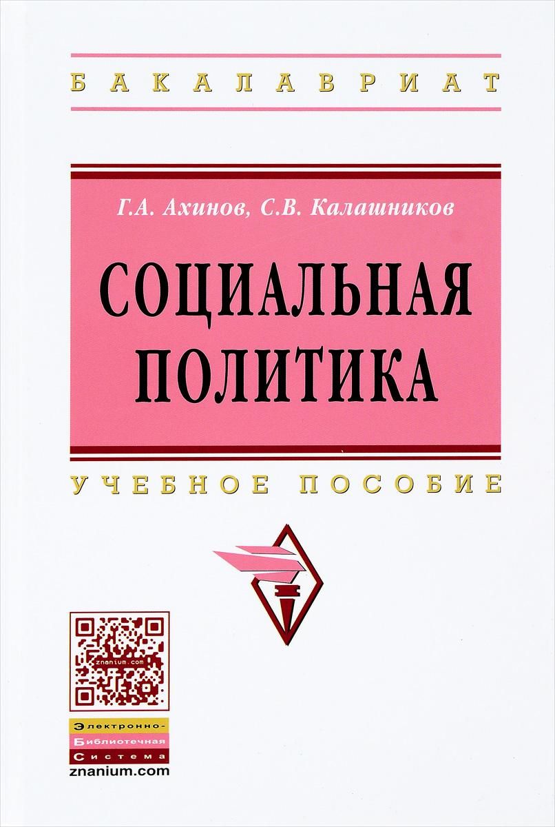 Г. А. Ахинов, С. В. Калашников Социальная политика. Учебное пособие