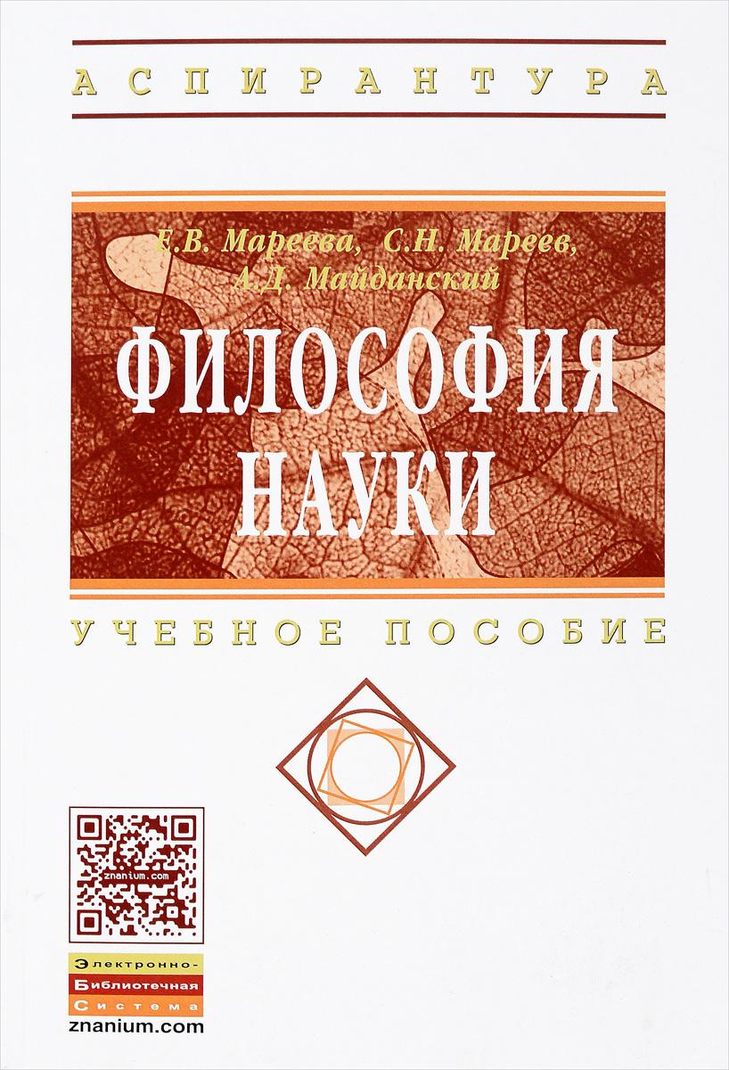 Е. В. Мареева, С. Н. Мареев, А. Д. Майданский Философия науки. Учебное пособие
