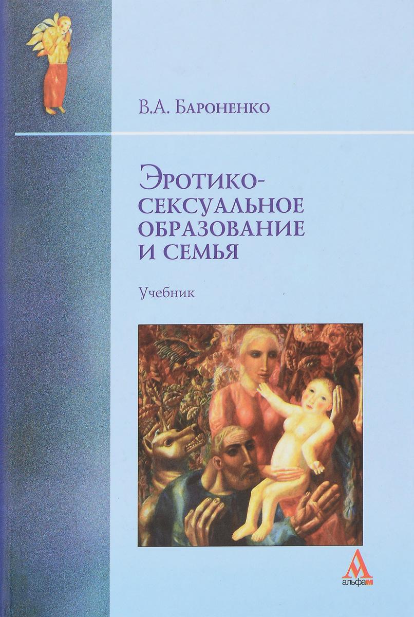 Эротико-сексуальное образование и семья. Учебник