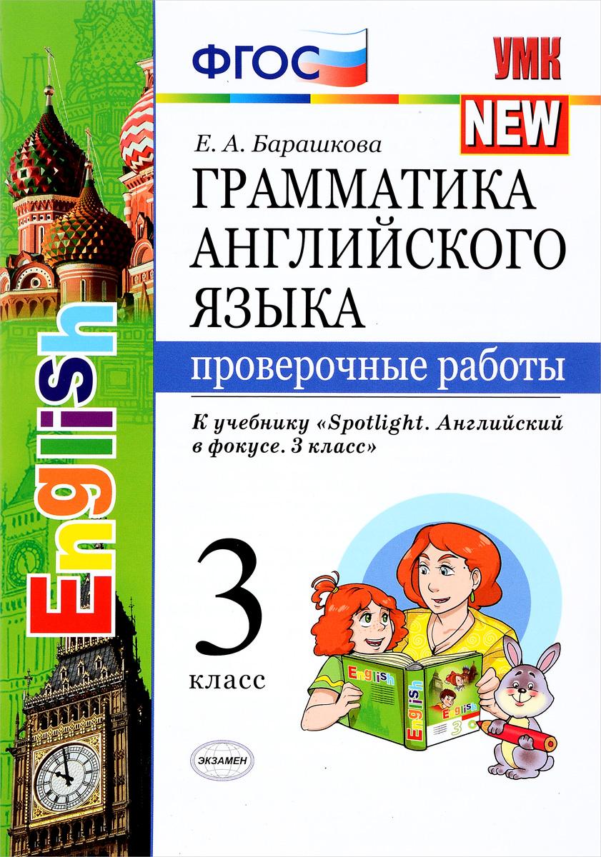 """Грамматика английского языка. 3 класс. Проверочные работы. К учебнику Н. И. Быковой и др. """"Spotlight. Английский в фокусе. 3 класс"""""""