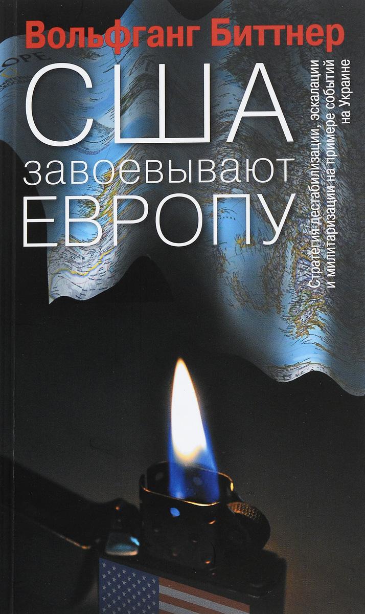 Вольфганг Биттнер США завоевывают Европу. Стратегия дестабилизации, эскалации и милитаризации на примере событий на Украине купить кларисоник в украине