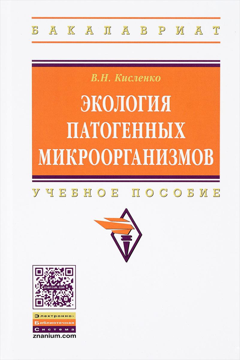 В. Н. Кисленко Экология патогенных микроорганизмов. Учебное пособие
