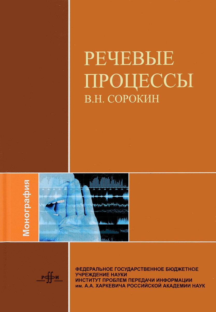 В. Н. Сорокин Речевые процессы