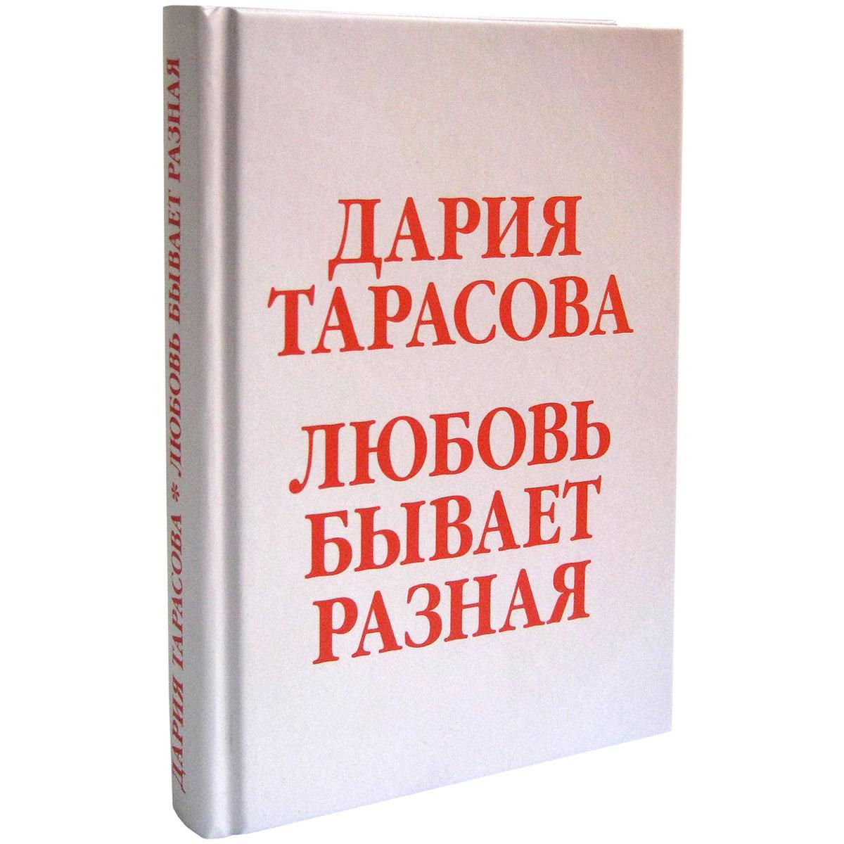 Дария Тарасова Любовь бывает разная алексей розенберг бывает… сборник