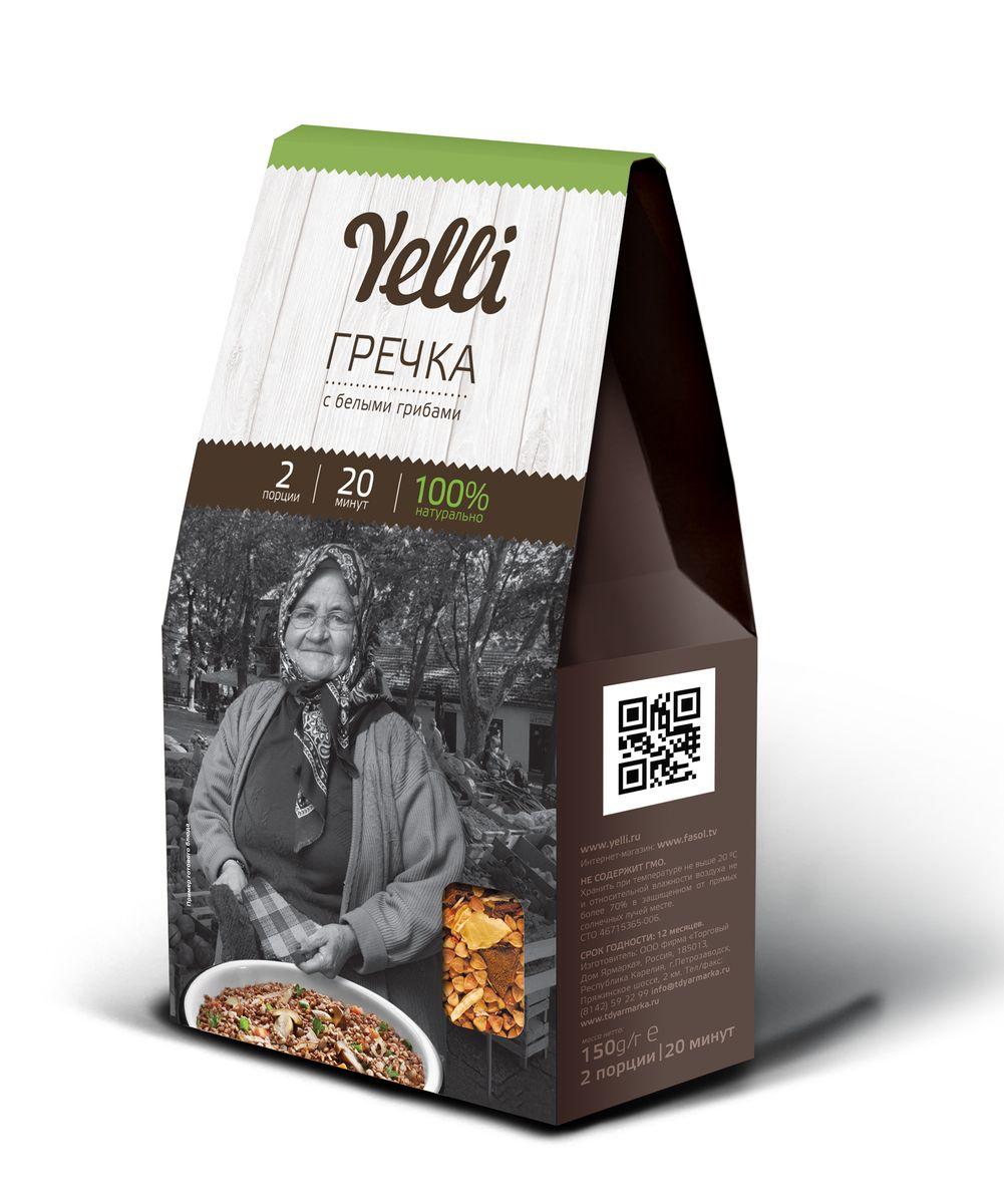 Yelli Гречка с белыми грибами, 150 гЕЛ 111/6На Руси гречу заправляли луком, белыми грибами, маслом и рублеными вареными яйцами. Испробовав все возможные варианты, мастера Yelli признались, что проверенный временем рецепт им не превзойти. Греча с белыми грибами – это самостоятельное блюдо, не требующее добавления мяса и овощей. Готовится 20 минут.