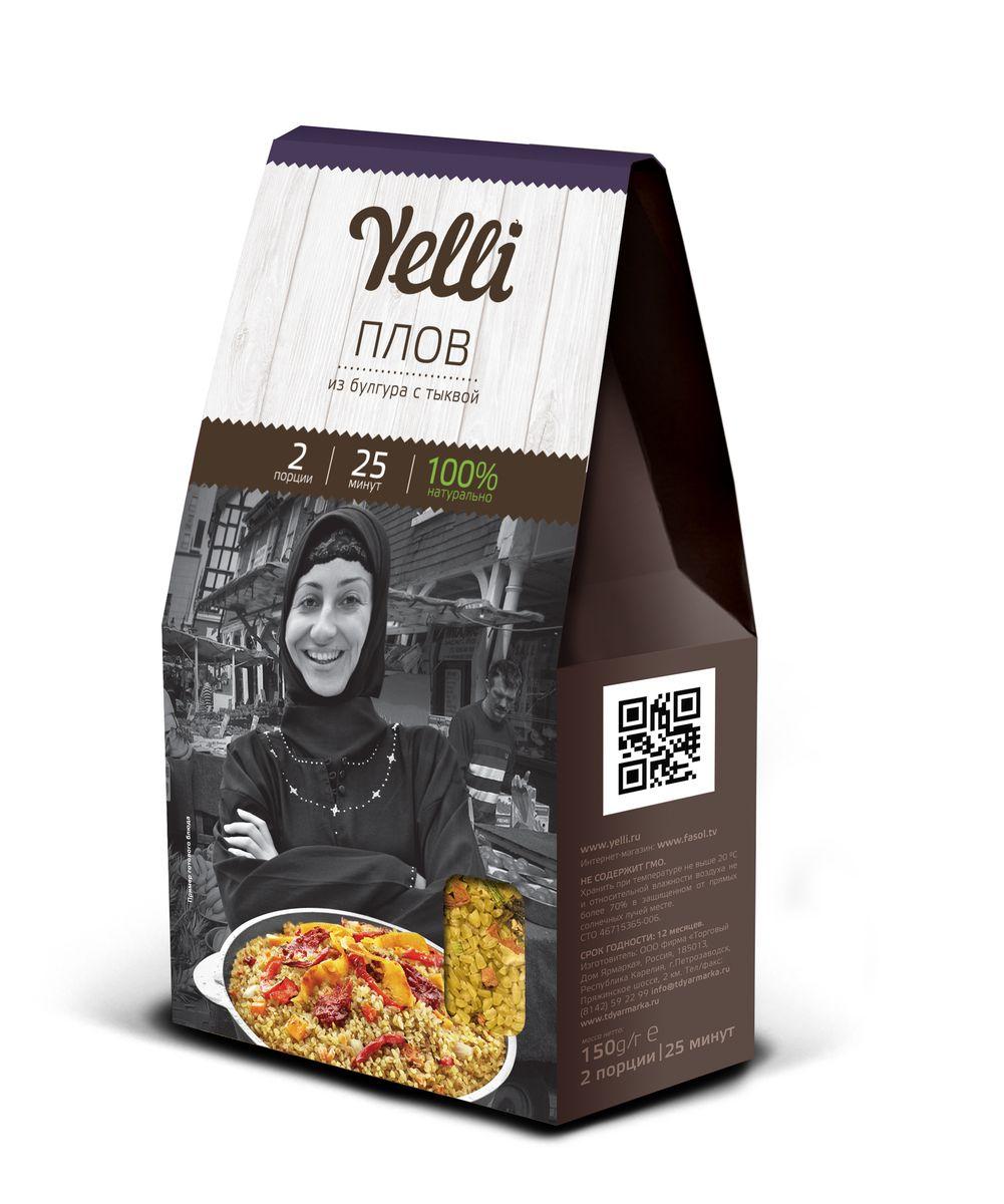 Yelli Плов из булгура с тыквой, 150 гЕЛ 120/6Плов – древнее блюдо индийской кухни. Классический плов – это вегетарианское блюдо, мясо стали добавлять гораздо позднее, и именно в таком виде блюдо распространилось по миру. В Турции рис заменили булгуром, и со временем это блюдо стало неотъемлемой частью турецкой кухни. Плов Yelli из булгура с тыквой, ароматной куркумой и паприкой – современный вариант древнего блюда. Готовится 20 минут.