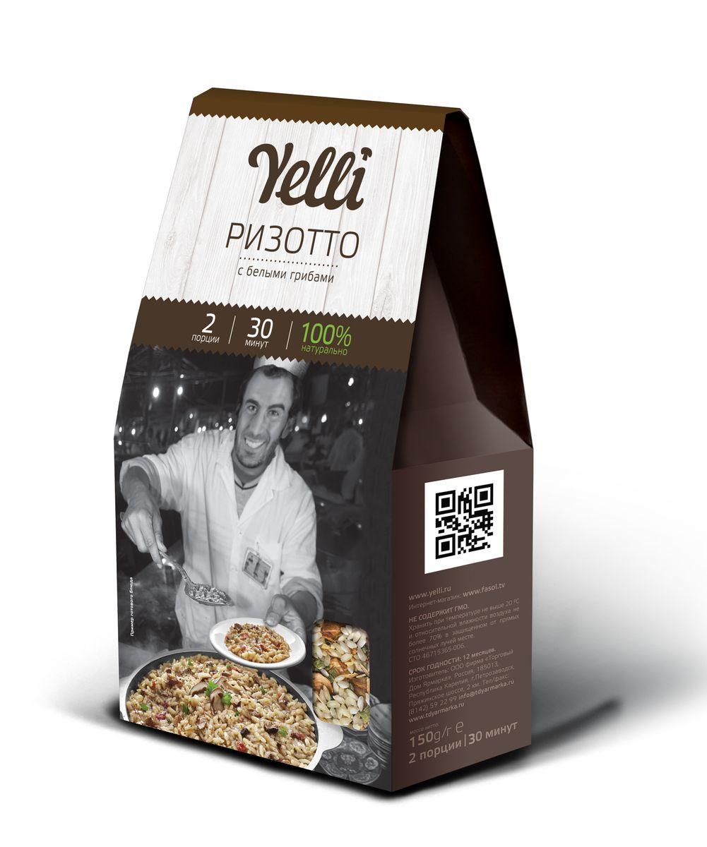 Yelli Ризотто с белыми грибами, 150 г националь рис длиннозерный бурый здоровье 800 г