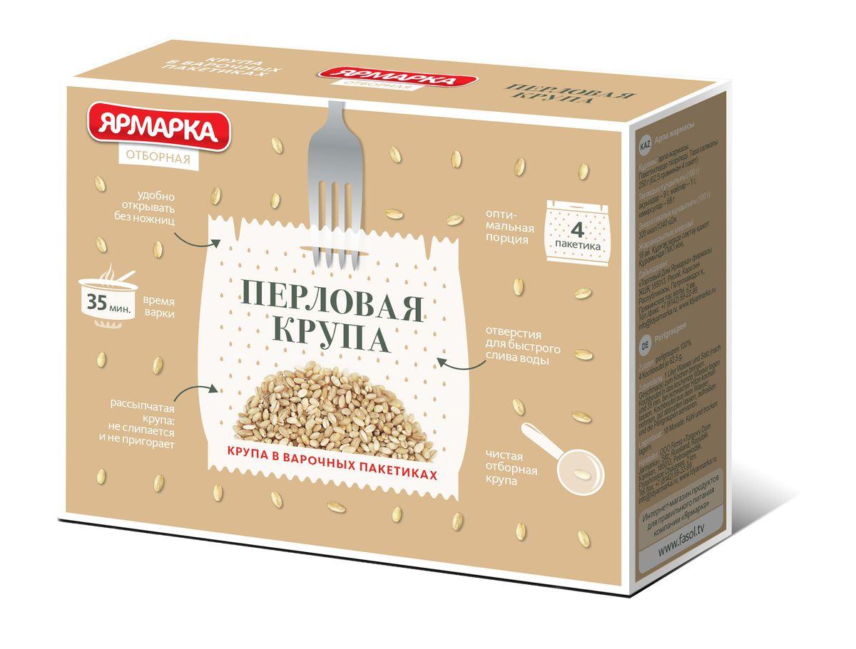 Ярмарка Отборная крупа перловая в варочных пакетиках, 4 шт по 62,5 г makfa перловая крупа ячменная 800 г