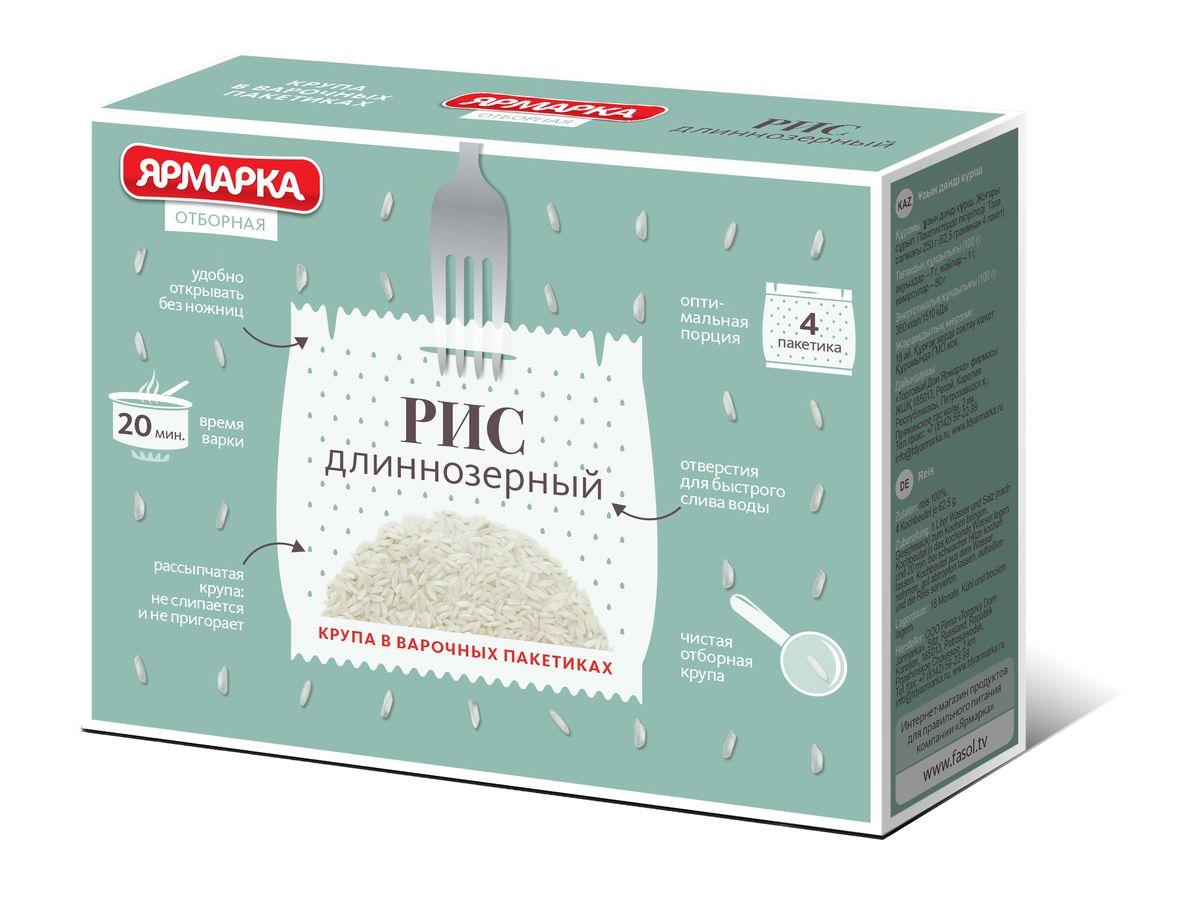 Ярмарка Отборная Рис длиннозерный в пакетиках для варки, 4 шт по 62,5 г мистраль рис кубань в пакетиках для варки 8 шт по 62 5 г